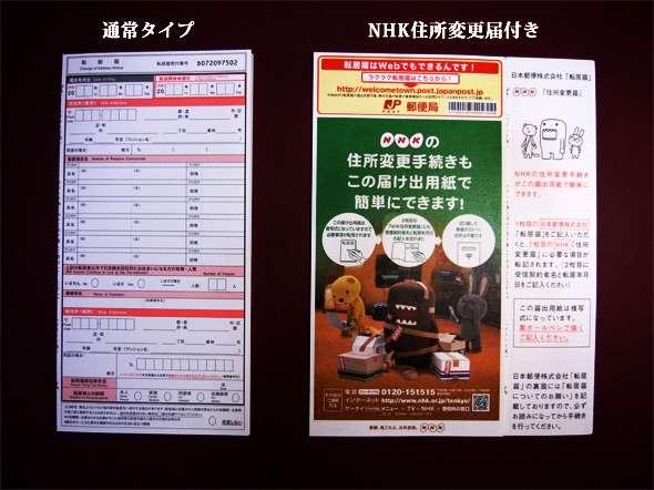 NHK集金人が訪問先で立ち小便する様子が目撃され非難の嵐