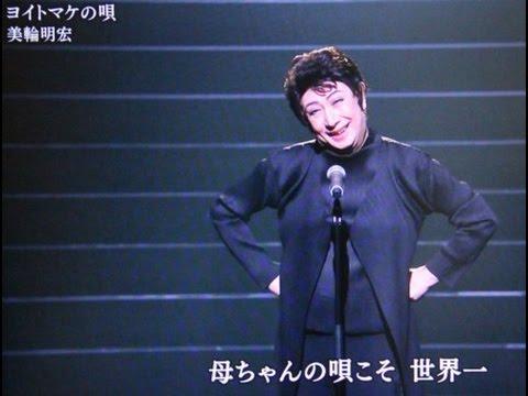 美輪明宏さんを語ろう