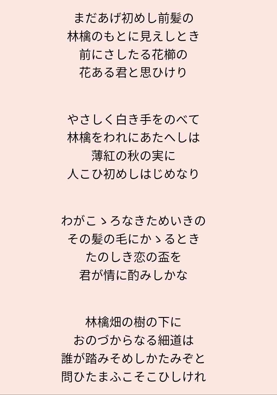 好きな詩たち