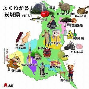 茨城県民あつまれ!