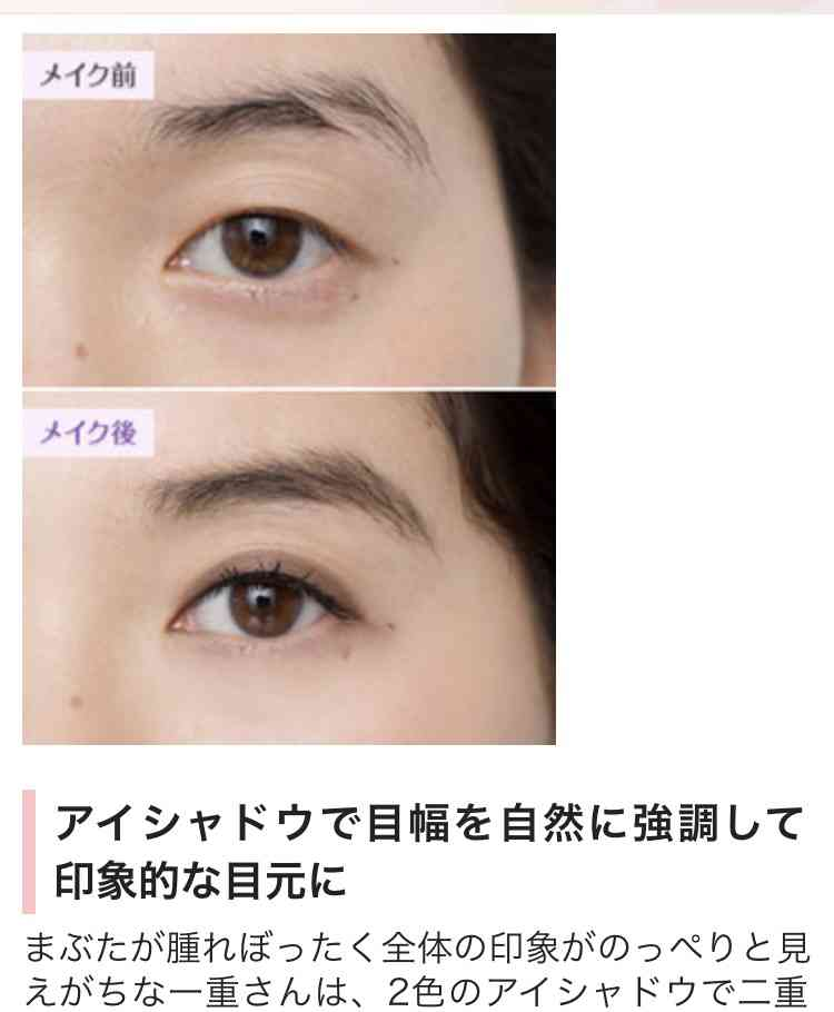 一重瞼のアイメイク