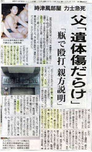 <日馬富士暴行>年内にも書類送検 傷害容疑で現場検証