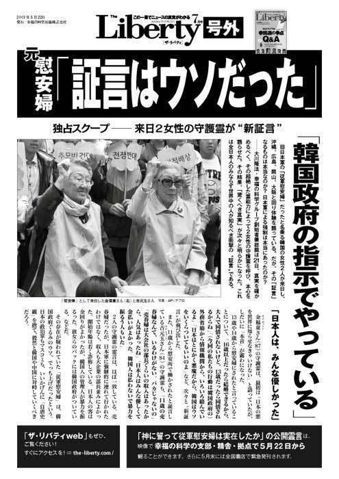 米サンフランシスコ市議会、慰安婦像の寄贈受け入れ決議可決 大阪市は姉妹都市解消か
