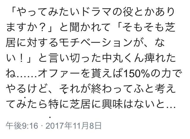 「うれしい報告」「軽率な行動」と賛否両論!KAT-TUN中丸雄一の「赤西仁と会ってる」発言が波紋