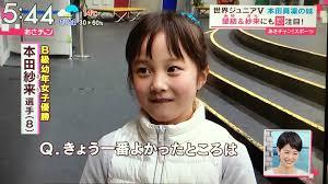 本田真凜「5000万円契約」は「綾瀬はるか」超え 17歳の真央は4000万円