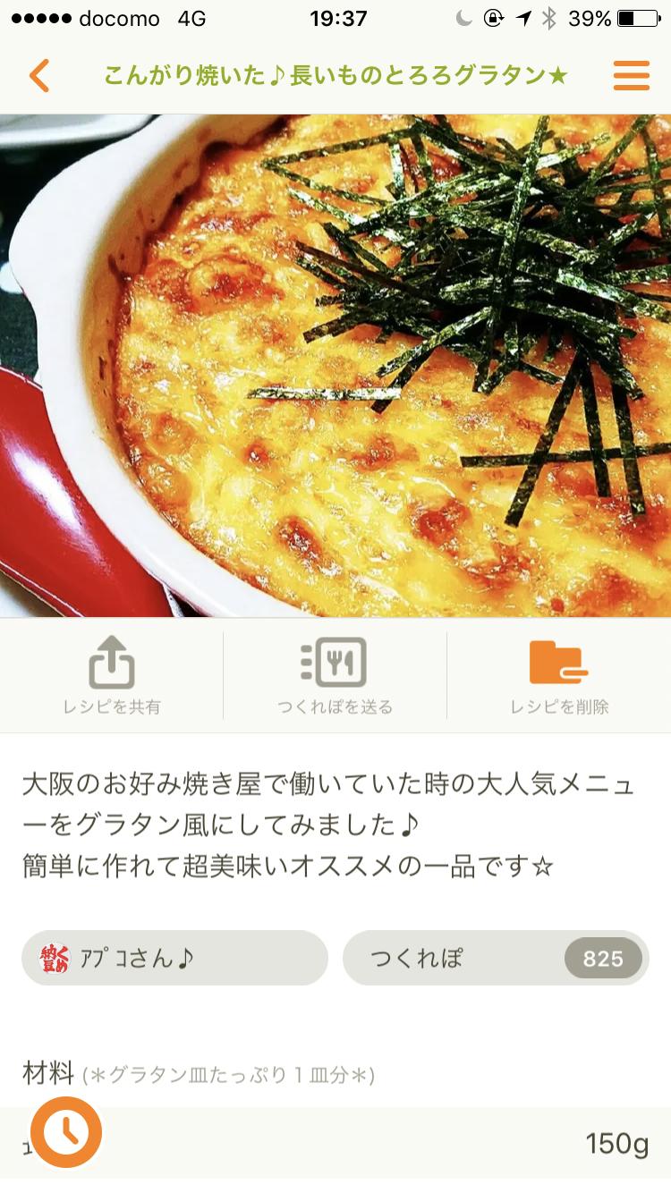 好きな山芋料理