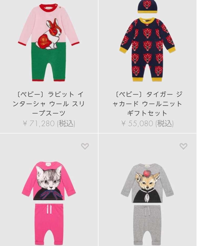 性別判明!?  武井咲が買った「グッチの女の子用ベビー服」