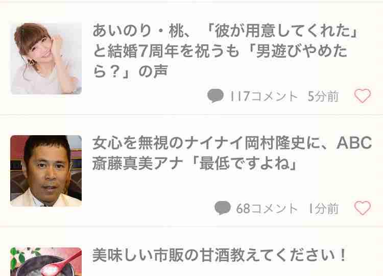 女心を無視のナイナイ岡村隆史に、ABC斎藤真美アナ「最低ですよね」