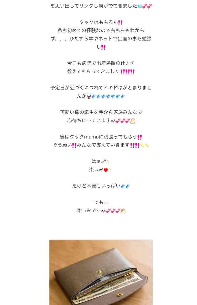 辻希美、1歳3カ月の愛犬が妊娠「自分の妊娠の時を思い出し涙」
