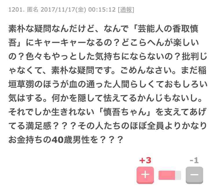 稲垣吾郎、草なぎ剛からもらったバルサミコ酢を使った手料理を披露「満々満足今夜は満足」