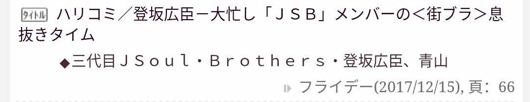 三代目J Soul Brothers にいそうな芸能人