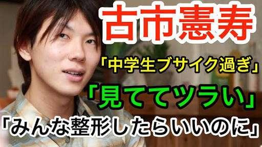古市憲寿氏の「てるみくらぶ」事件の「見る目がない学生」発言で「とくダネ!」騒然
