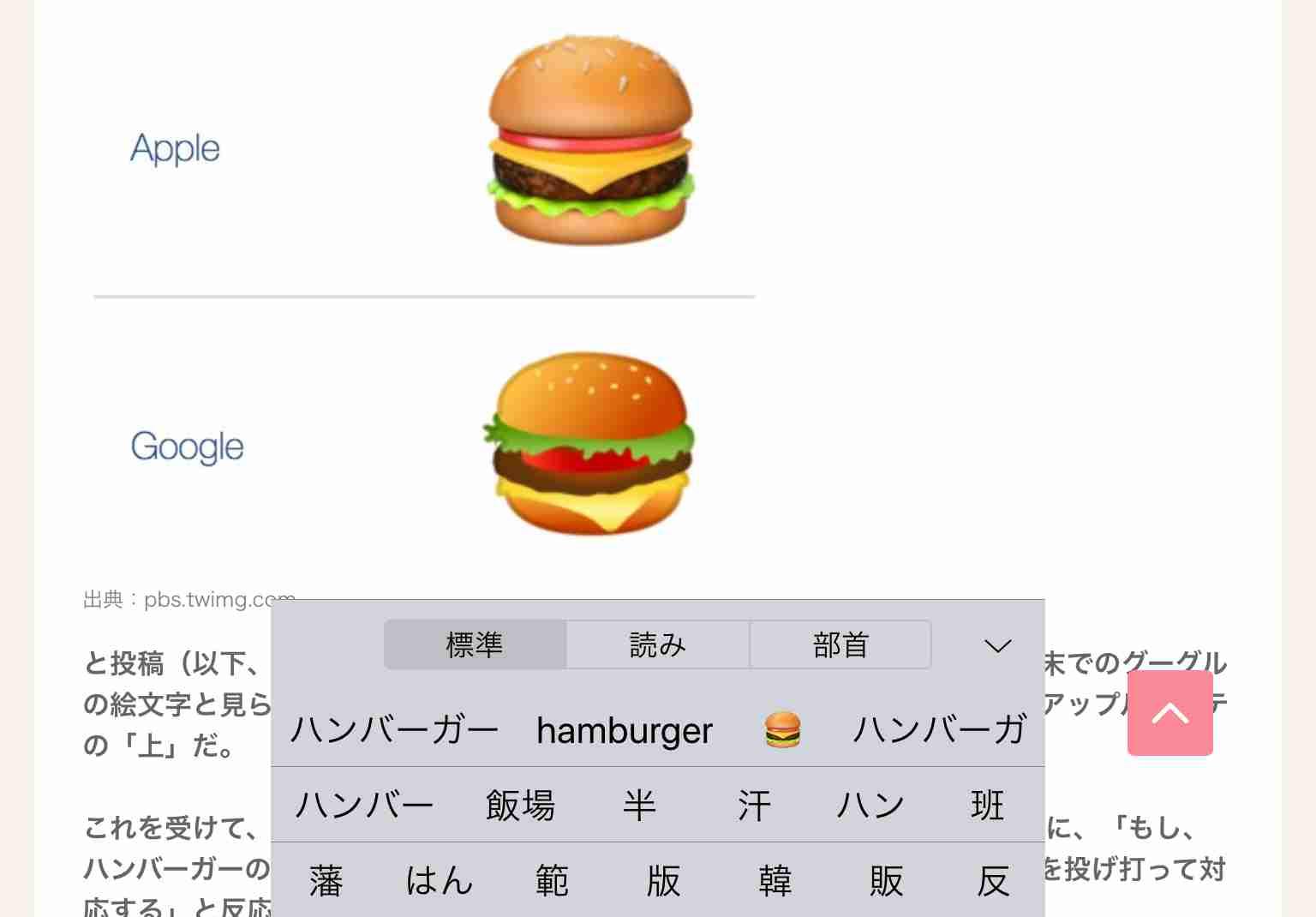 ハンバーガーのチーズ、肉の「上」か「下」か? 海外で大論争...きっかけは絵文字