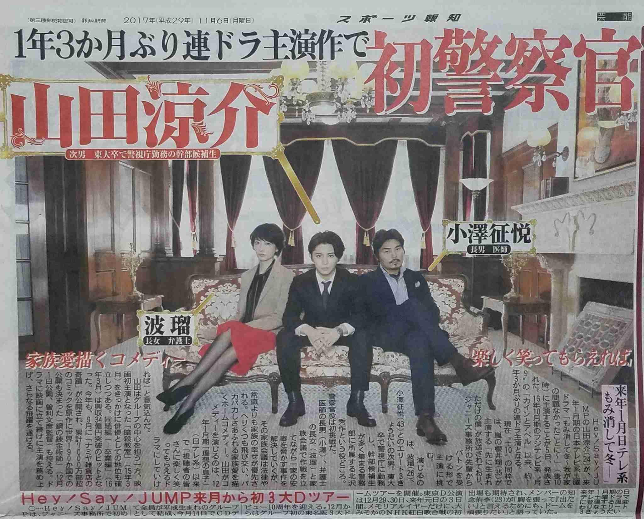 Hey!Say!JUMP・山田涼介、1月期「日テレ土曜ドラマ」主演内定!ヒロインは波瑠