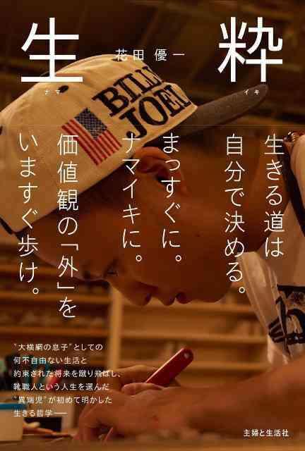 """""""靴職人タレント""""花田優一 ラジオで電撃結婚報告の舞台裏"""