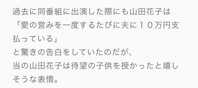 山田花子が家庭内の問題を告白…大阪弁が嫌いな夫が息子と英語で会話