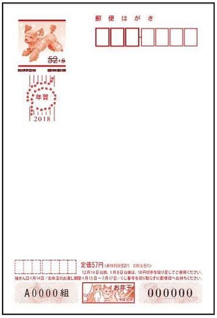 平成30年用お年玉付年賀はがき販売開始 スヌーピーが『年賀はがき』に初登場