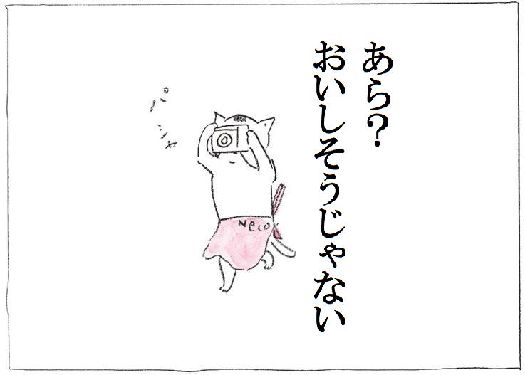 【ガル民版】食べ物写真☆残念選手権