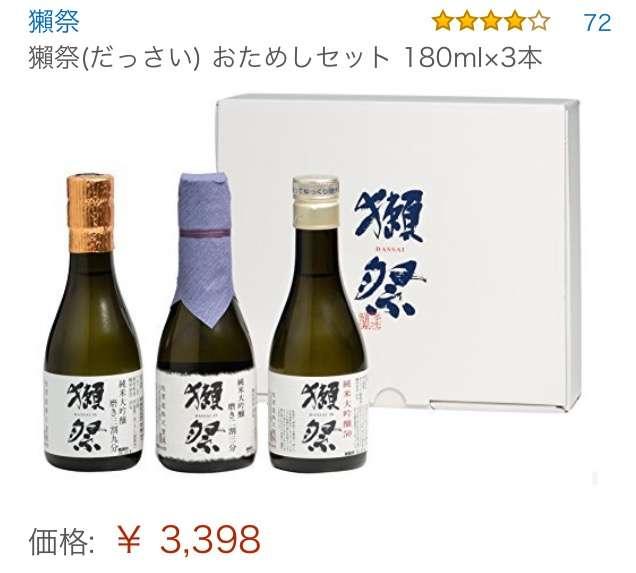 3000円のプレゼント