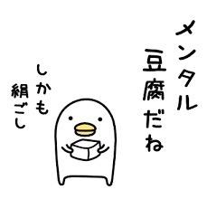 豆腐メンタルの人語りませんか?