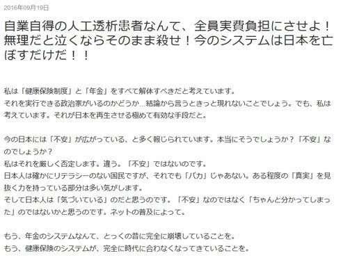 長谷川豊氏、ネットで自宅住所晒されるも「被害届は不受理」涙が出そうになった