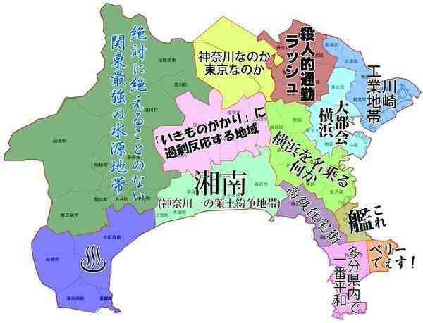神奈川県民いらっしゃい☆