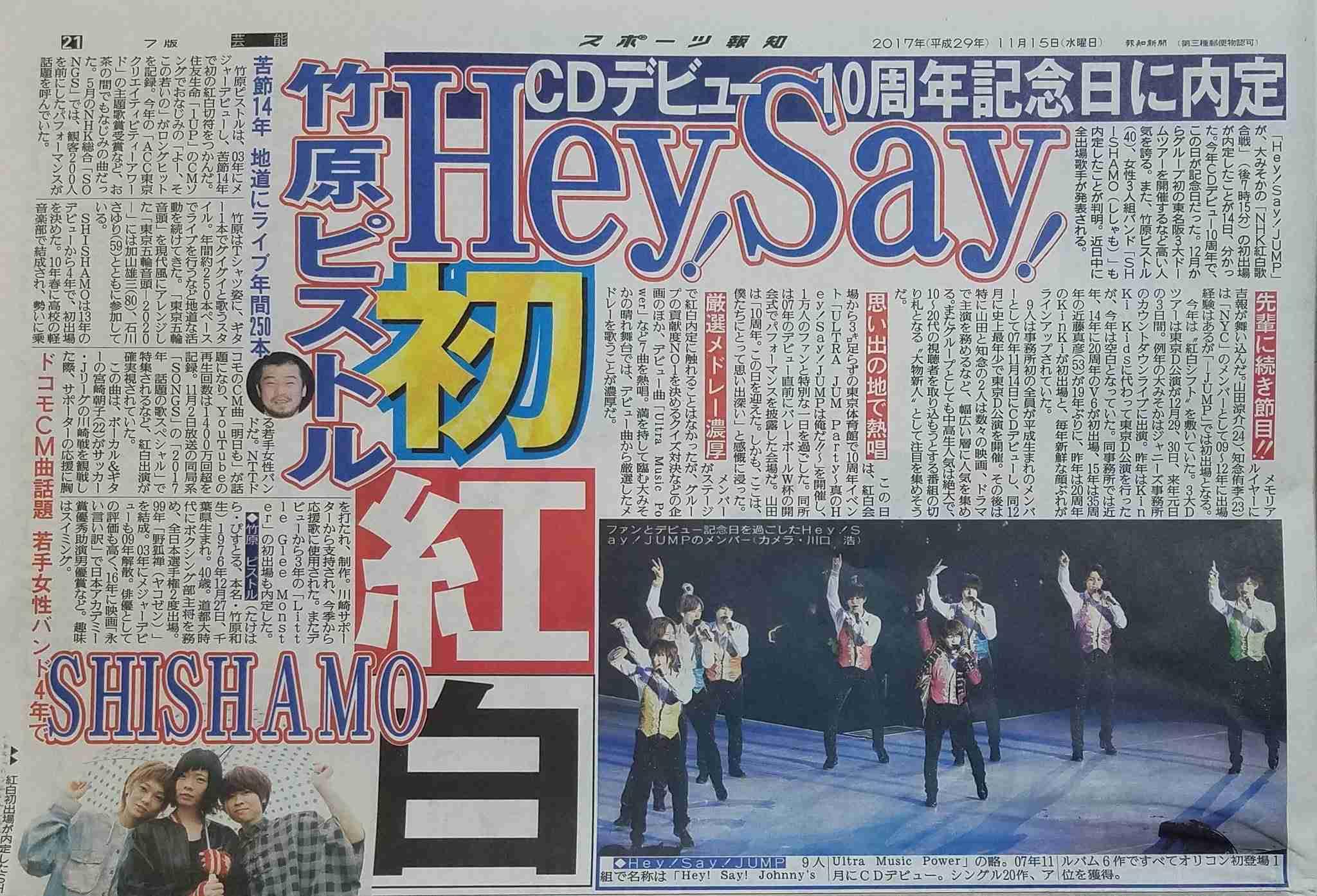 """Hey!Say!JUMP初紅白内定 10周年節目に""""悲願""""成就"""