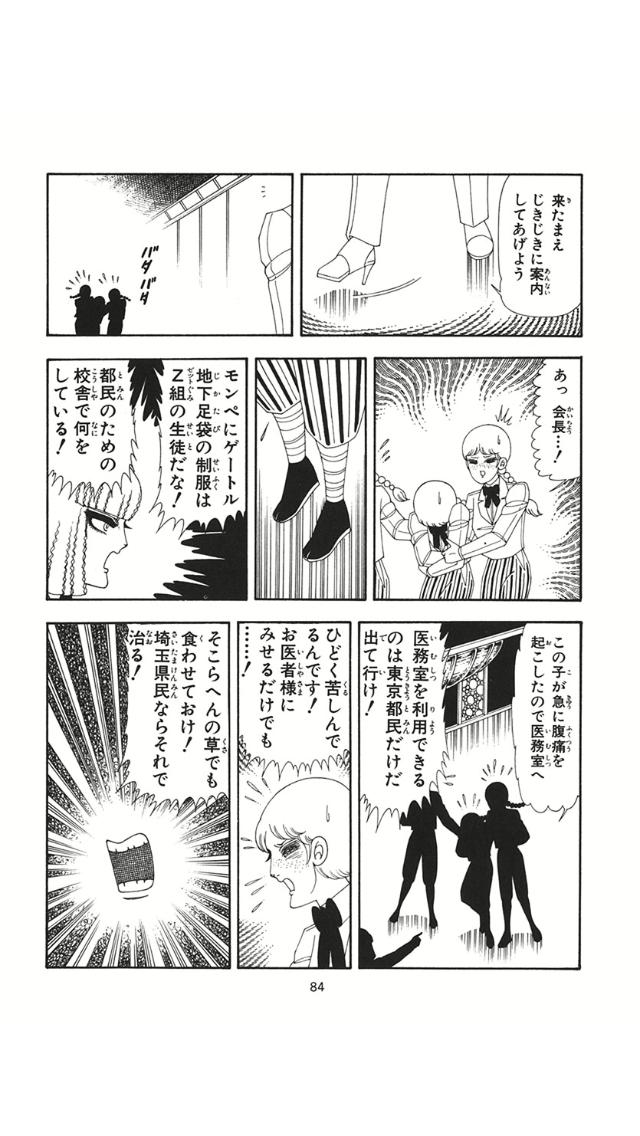 過激な埼玉ディスり漫画『翔んで埼玉』と不動産ショップが、禁断のコラボ