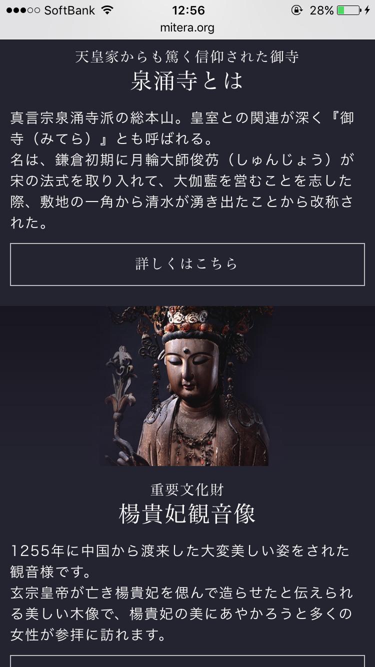 京都、恋愛成就のパワースポットといえば?