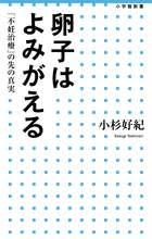 泰葉、クラウドファンディングで36人から約17万円集める