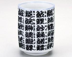 いろんな湯呑み茶わんを見てみたい。