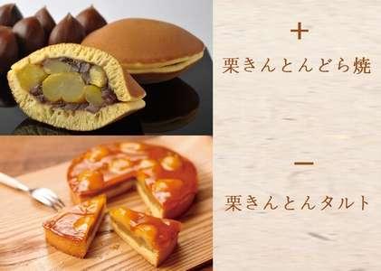 洋菓子VS和菓子 対決!