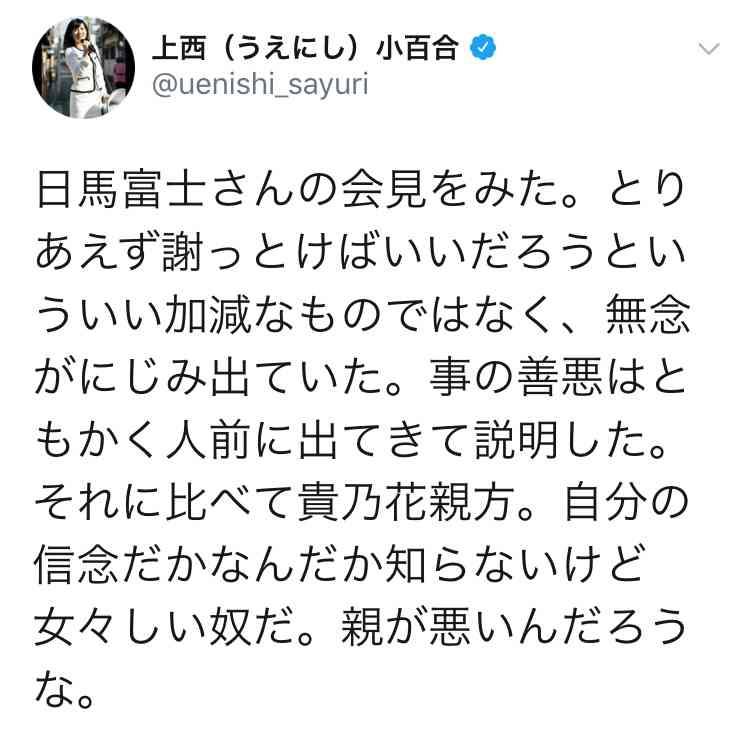 日馬富士 退職金など受給金2億円超か、「今後」について言及せず
