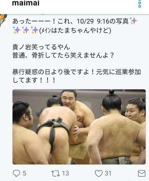 貴ノ岩、警察への診断書は「骨折」なし 協会宛てと相違