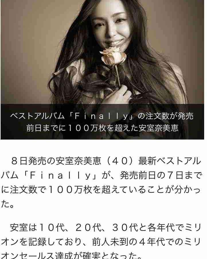 安室奈美恵4年代で快挙!ベスト発売前にミリオン