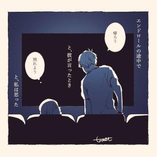 映画館でエンドロールは見る派ですか。