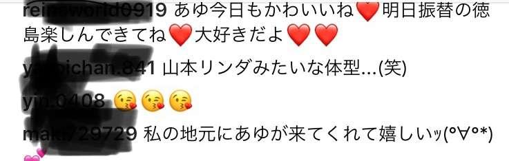 浜崎あゆみ、ミニスカートコーデ披露し「足細い」「くびれ」と賞賛の声