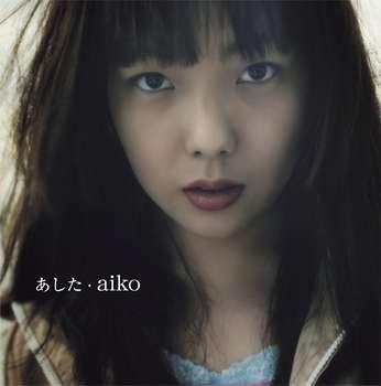 歌手・aikoが結婚できない理由を自己分析「破綻しているんです。人間が」