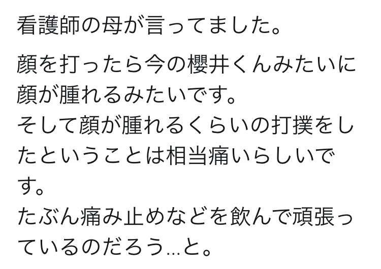 【紅白】櫻井翔の目に違和感! 腫れていて怪我? おでこに絆創膏もあり心配…整形との意見も