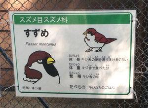 動物園の喫煙所にあった『貼り紙』その内容に「めっちゃ笑った」「最高!」