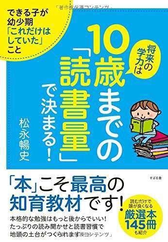 子供の読書事情