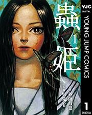 【閲覧注意】秋田書店のホラー漫画『殺戮モルフ』のグロシーンが黒塗りに…原作者は呆然「全く相談無しだった」