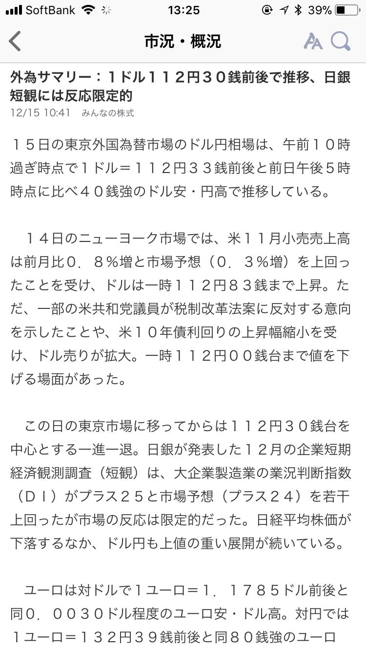 [12月]株式トレーダーの雑談トピ