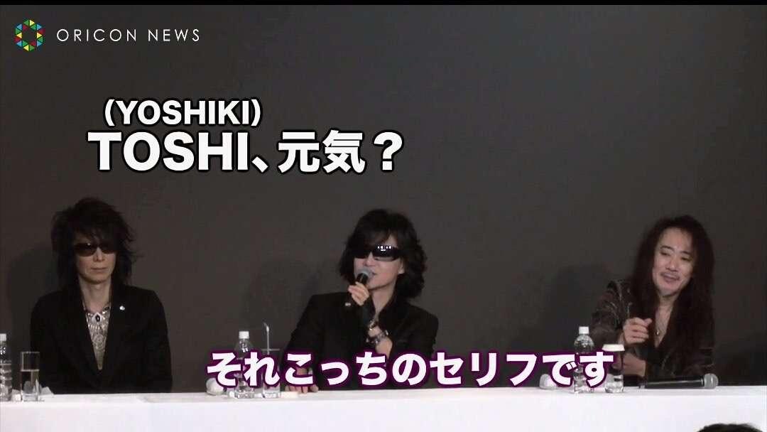 YOSHIKI「ピアノは持ち歩く」「Toshlは洗脳の専門家」しゃべくりでの出演が大反響!