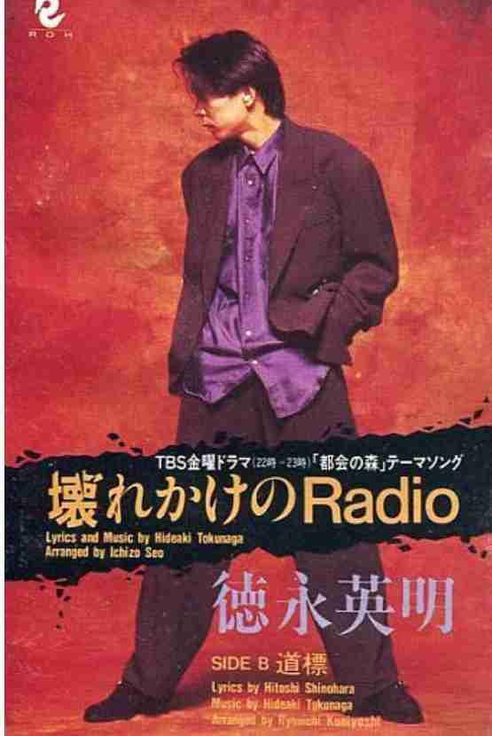 ラジオへの要望