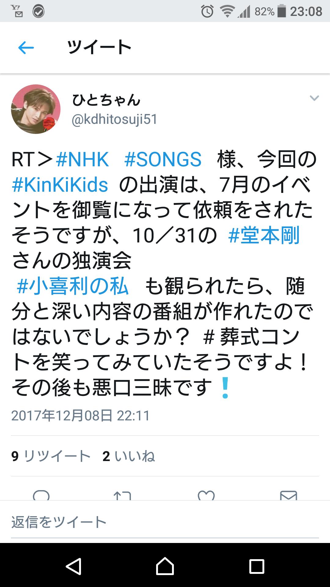 ペンライト&うちわ使用禁止!? KinKi Kidsコンサートの