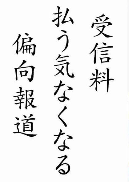 NHK受信料 相談、10年で4倍 滞納5年超分も集金