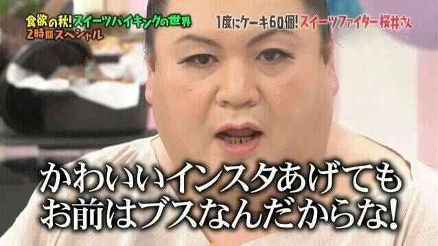 渡辺直美が「インスタ映え」に苦言「私は好きじゃない」