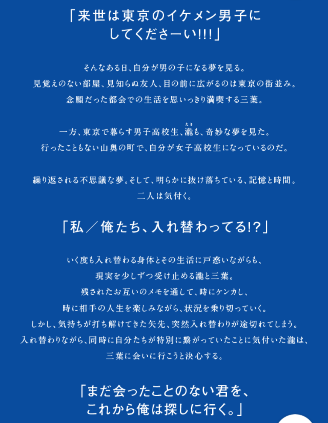 「ヒロインの集客力が無さすぎる」有吉弘行、フット岩尾と「君の名は。」を再現してしまう