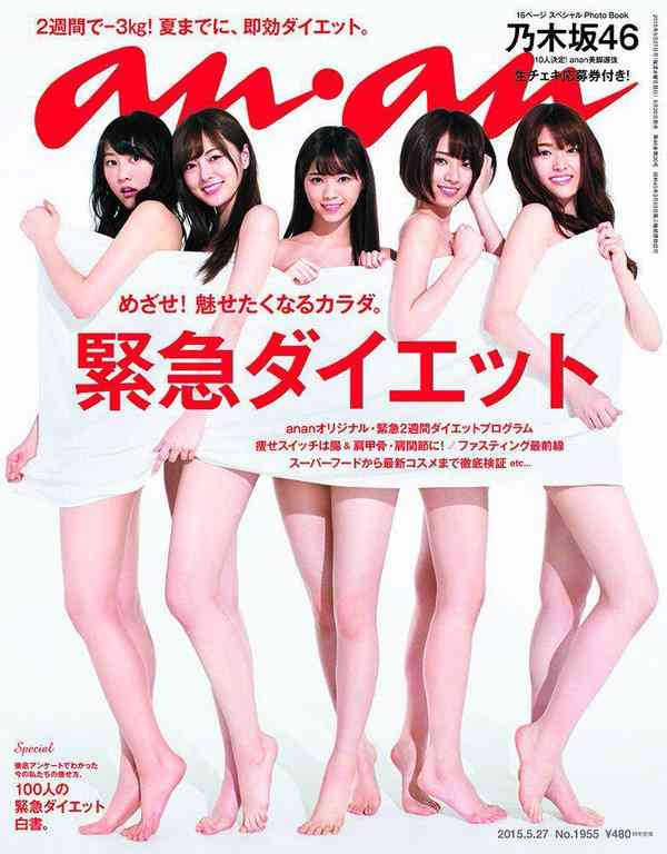 長濱ねる写真集、勢い止まらず 発売4日で2度目の重版、累計発行14万部に